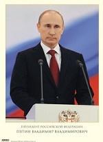 Плакат. Президент РФ Путин В. В.