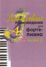 Джазовые произведения д/фортепиано. Ч. 2