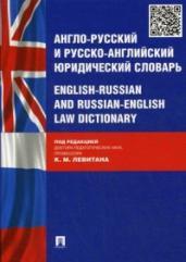 АР и РА юридический словарь