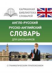 АР-РА словарь д/шк.с грам.прил./КБС
