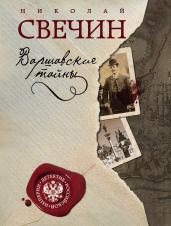 Варшавские тайны/м
