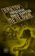 Священная книга оборотня/м