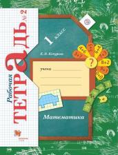 Елена Кочурова: Математика. 1 класс. Рабочая тетрадь. В 3-х частях. Часть 2. ФГОС