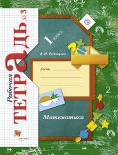 Математика. 1 класс. Рабочая тетрадь №3