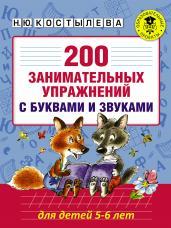 200 занимательных упражнений с буквами и звуками для детей 5-6 лет