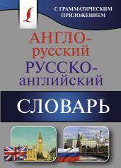 АР-РА словарь с граммат.прил./КБС(best)