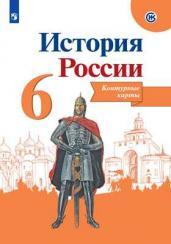 История России 6кл [Контурные карты]