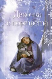 Рождественские истории.Девочка с портрета