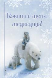 Рождественские истории.Покатай меня,медведица!
