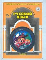 Русский язык 2 класс. Учебник. ФГОС