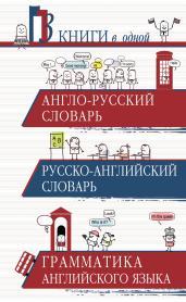 Англо-русский словарь Русско-английский сл.Грамм