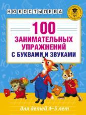 100 занимат.упр.с буквами и звуками д/дет.4-5л