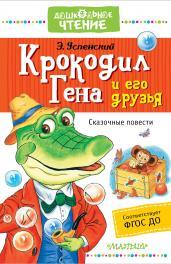 Крокодил Гена и его друзья.Сказочные повести