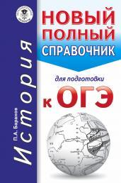 ОГЭ История Новый полный справочник д/подг. к ОГЭ