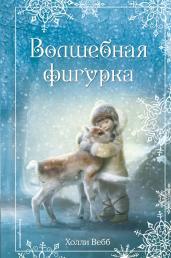 Рождественские истории.Волшебная фигурка