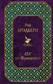 451' по Фаренгейту/Всем. лит.