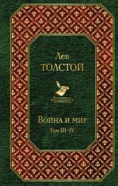 Война и мир. Том III-IV/Всем. лит.
