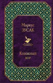 Книжный вор/Всем. лит.