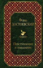 Преступление и наказание/Всем. лит.