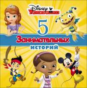 Disney. 5 Занимательных историй (Узнавайка)