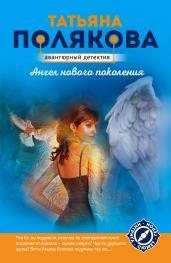 Ангел нового поколения/(суперэконом/м)