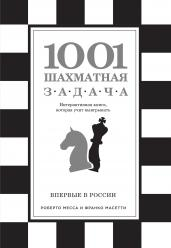 1001 шахматная задача.Интерактивная книга,кот.