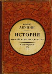 История Российского гос-ва. Кн. 4. Между Евр. и Азией
