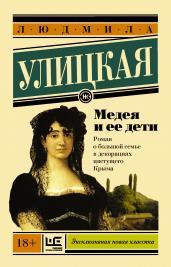 Медея и ее дети/Экскл.кл.