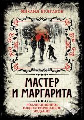Мастер и Маргарита. Коллекцион. иллюстрир. издание