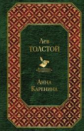 Анна Каренина/Всем. лит.