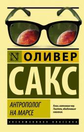 Антрополог на Марсе/Экскл.кл.