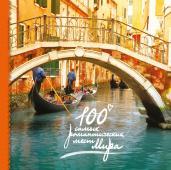 100 самых романтических мест мира(нов. оф.)