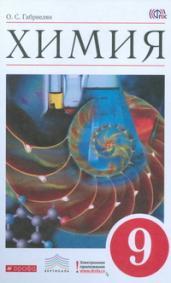 Химия. 9 класс. Учебник. Вертикаль. ФГОС