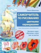 Самоучитель по рисованию цветными карандашами (обновленное издание)