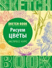 Sketchbook. Рисуем цветы. Экспресс-курс
