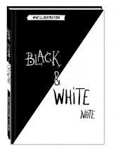 Black&White Note. Стильный блокнот с черными и бел