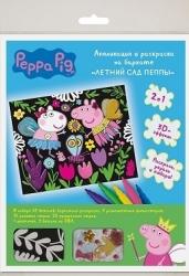 "Аппликация и раскраска на бархате ""Летний сад Пеппы""Peppa Pig"