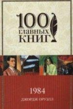 1984/ (100 гл. книг) м