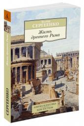 Жизнь древнего Рима/м (16+)