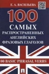 100 самых распространенных англ. фразовых глаголов