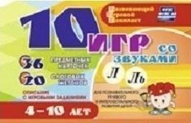 10 игр со звуками Л, Ль для позн. , реч. и инт. разв.