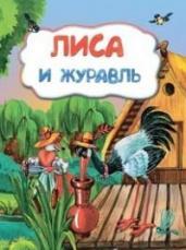 Лиса и журавль (по мотивам русской сказки)