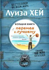 Большая книга перемен к лучшему (Подар. изд.)