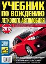 Учебник по вождению лег. автомобиля (А5) 2017