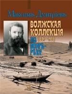 Волжская коллекция. По Волге реке (1894-1903)