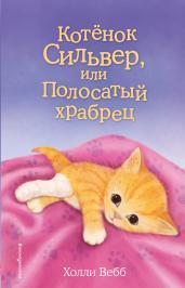 Котёнок Сильвер, или Полосатый храбрец (выпуск 25)