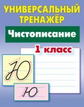 Чистописание 1кл. Универсальный тренажер