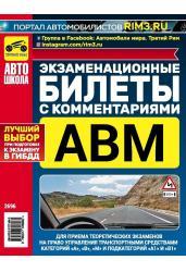 Экзаменационные билеты с комментариями ABM 2021 (01.01.21)