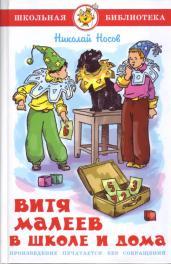 Витя Малеев в школе и дома (ШБ) (в рис. Г. Валька)