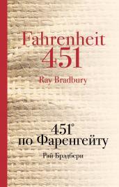 451' по Фаренгейту/Культ.кл.